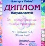"""Диплом 1999г Лучшая продукция на специализированной выставке нетрадиционной медицины """"Новая эра в 2000-ом"""" в Москве"""